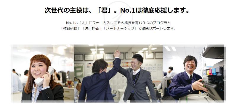 株式会社No.1の採用サイトの画面