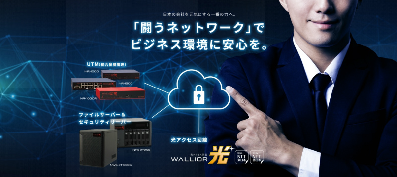 株式会社No.1のセキュリティ画像