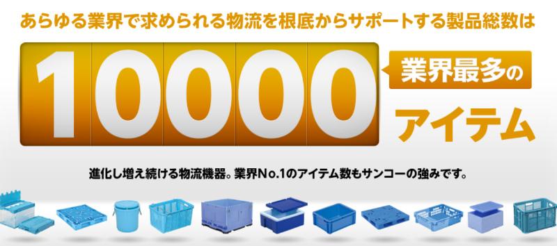 1000アイテム