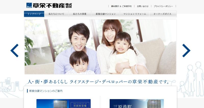 章栄不動産のホームページトップ画面